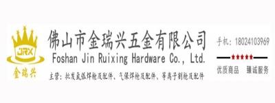 深圳市龙岗区龙城金瑞兴五金制品厂